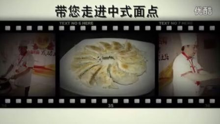 江苏新东方金牌名师陈景华大师第二篇之带您走进中式面点锅贴的制作