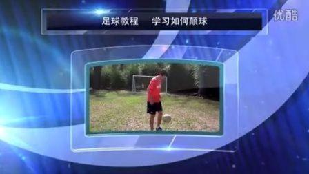 足球教程 学习如何颠球