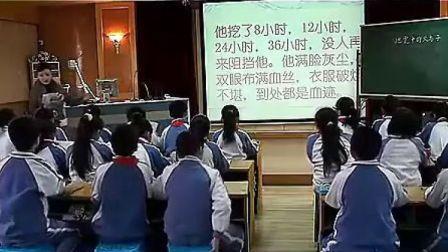免费科科通小语《地震中的父与子》人教版_张老师  小学五年级语文优质课展示