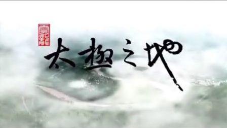 《太极之地》——云龙 大理州云龙县形象宣传片