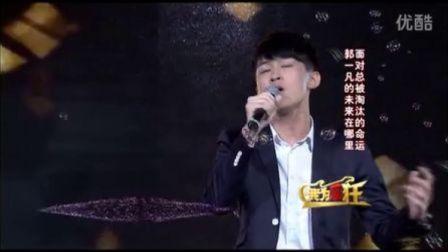 郭一凡-《淘汰》 《东方直播室-我为乐狂》2012.08.21