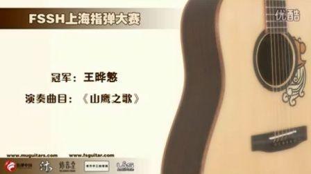 2012 FSSH第一届上海指弹大赛决赛冠军 王晔慜《山鹰之歌》