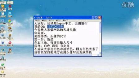 自己制作腾讯微博 新浪微博 人人网 开心网 百度空间 论坛 QQ 头像