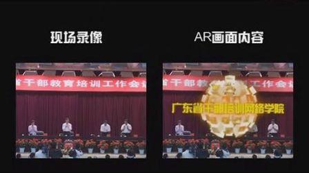 广东省干部网络培训学院2011开幕式AR展示