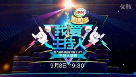 第九届中国金鹰电视艺术节主持人盛典明星概念版宣传片