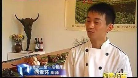 BTV采访 一坐一忘丽江主题餐厅 何雪环厨师长 菌子菜云南菜宴