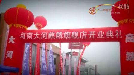 热烈庆祝大河瑞麒 威麟旗舰店开业庆典---御驾龙行汽车网