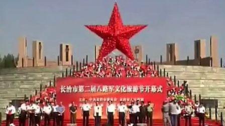 第二届八路军文化旅游节开幕仪式