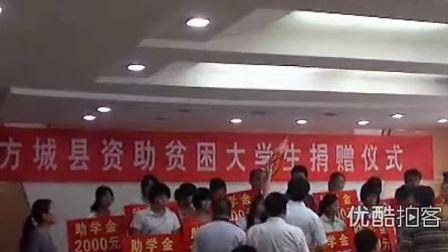 【拍客】2012开学季-河南方城40名贫困大学生获爱心救助
