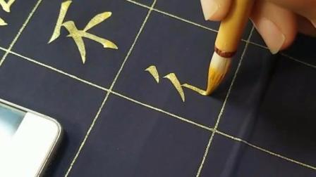 书法艺术:老师这毛笔字流畅规矩,有韵味