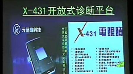 李东江 现代汽车电控系统检测诊断新理念11