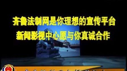 齐鲁法制网宣传片
