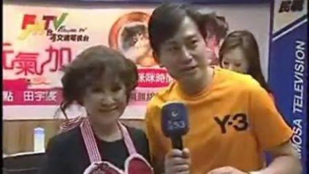 20050811 王識賢親手烘焙蛋糕 甜蜜送老婆