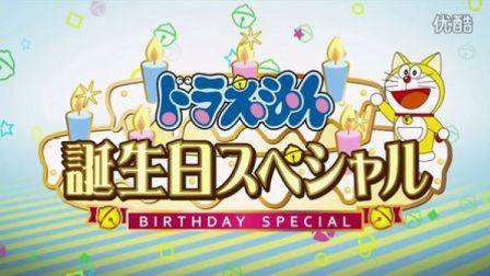 哆啦a梦诞生前100周年生日特别篇《感恩!监狱密室大逃脱!》