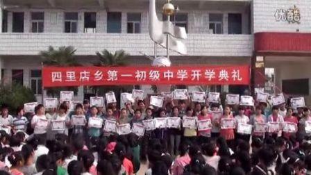 【拍客】2012教师节,镜头记录山村中学开学典礼盛况