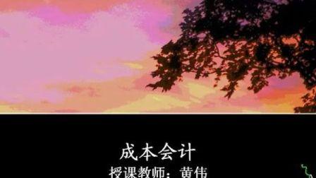 成本会计  01 上海交大  (全套52讲见空间专辑) 自学视频教程下载