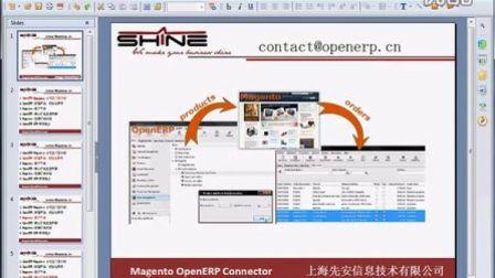 OpenERP和Magento的整合