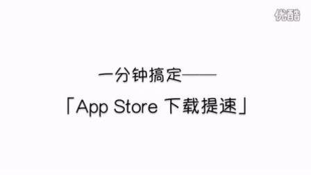 【技巧】1分钟搞定 App Store 下载加速 by 唠科