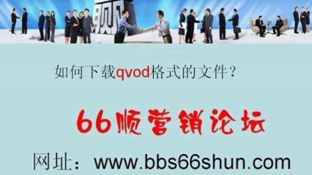 如何下载qvod链接 格式的文件  【66顺营销论坛 www.bbs66shun.com】