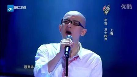 平安好声音热唱-我爱你中国