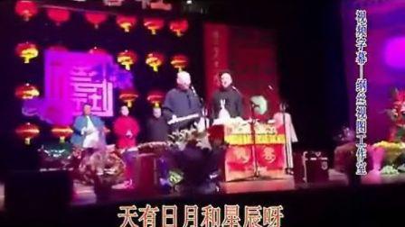 字幕版:2012年纲丝节德云社大实话和郭德纲老师最后跟纲丝们握手谢幕 高清