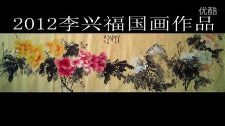 2012李兴福国画作品三——香茗细品