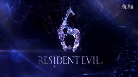 Resident Evil6_HorrorTrailer GAMESCOM发布版