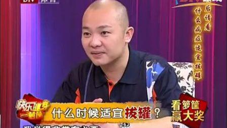 20110915 卫视 快乐健身一箩筐 正确拔罐 身体健康