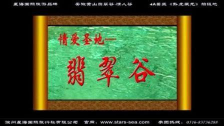 徐州旅行社-黄山翡翠谷-情人谷三日游-徐州星海国际旅行社发团