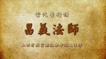 上昌下义法师