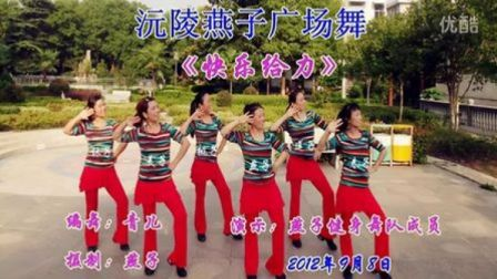 沅陵燕子广场舞《快乐给力》(附背面)