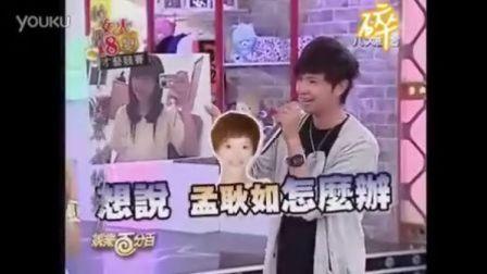 小鬼黄鸿升 20120914 - 鬼蝶提到孟耿如