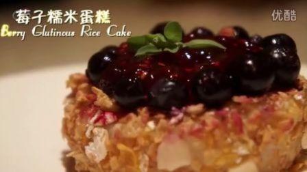 莓子糯米蛋糕 04