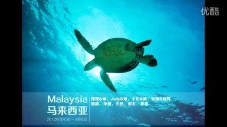 20120830-0908 马来西亚