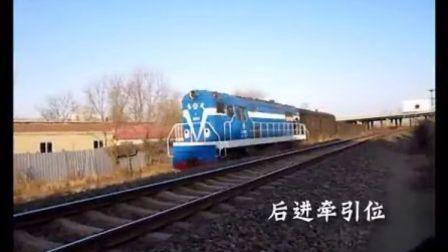 辽宁营口站东 DF5小运转作业