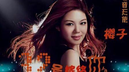 32号嫁给你 - 樱子 2012最新伤感歌曲 网络歌曲