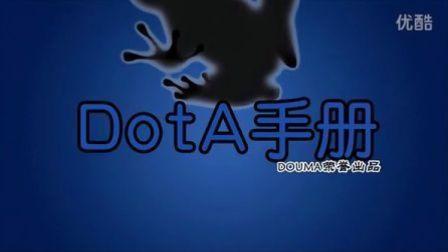 【Douma出品】DotA手册 第十一集