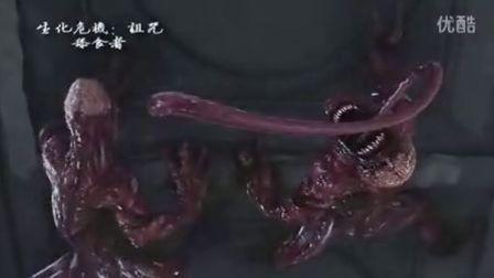 生化危机:诅咒·舔食者