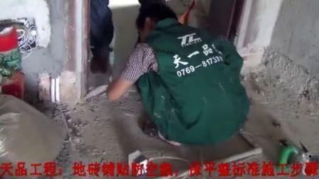 天品工程:地砖在铺贴前师傅应该干些神马工作?