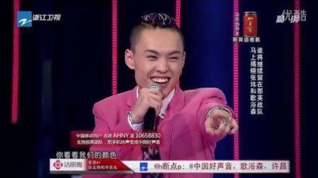 中国好声音 张玮 《high歌》《三天三夜》《Black or White》