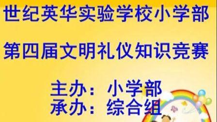 世纪英华实验学校小学部第四届文明礼仪知识竞赛课件