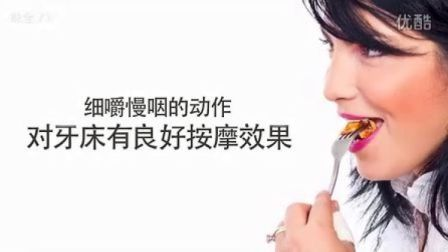 【味全】细嚼慢咽 有助防癌