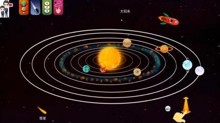 哲爷和成哥的游戏视频 第一季 太空中有什么第4期: 认识太阳系