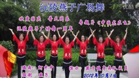 沅陵燕子广场舞《中国龙在飞》