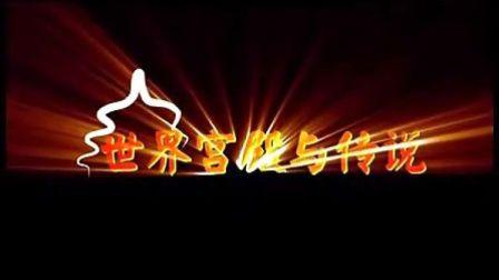 02《世界宫殿与传说》故宫(一)
