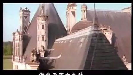 15《世界宫殿与传说》尚博尔城堡行宫(一)