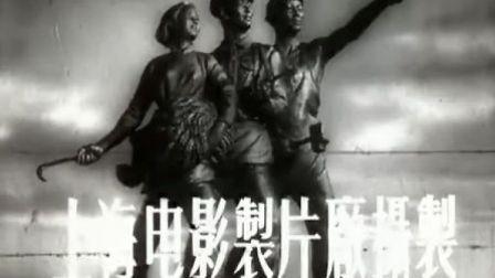 国产经典老电影-天仙配.1952