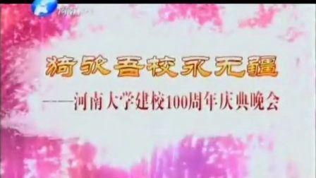 河南大学百年校庆晚会---河大百年庆典晚会