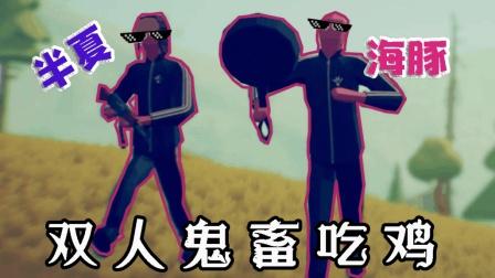 【多人联机】跳伞! 开枪! 送快递! (全面吃鸡模拟器)