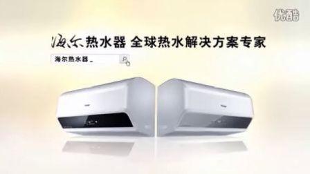 海尔热水器 TVC -----上海红萝卜广告制作